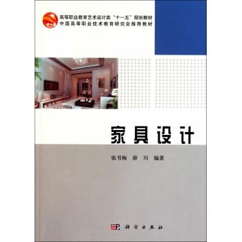 家具设计(高等职业教育艺术设计类十一五规划教材)