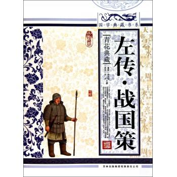 左传战国策(青花典藏珍藏版)/国学典藏书系