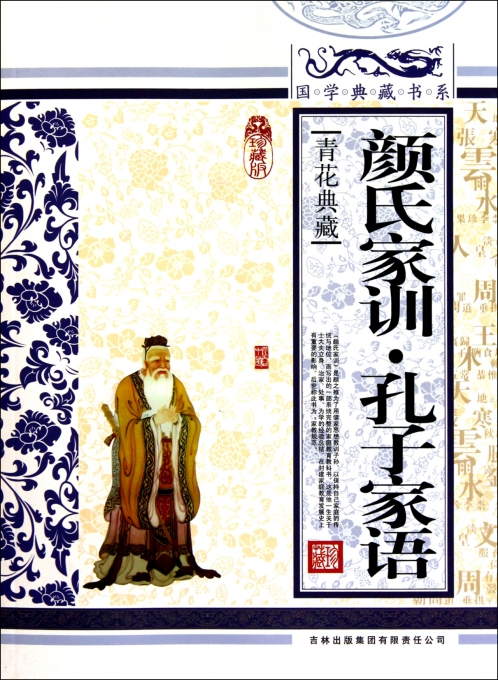 颜氏家训孔子家语(青花典藏珍藏版)/国学典藏书系
