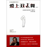 爱上双人舞(第2版)/李中莹经典图书系列