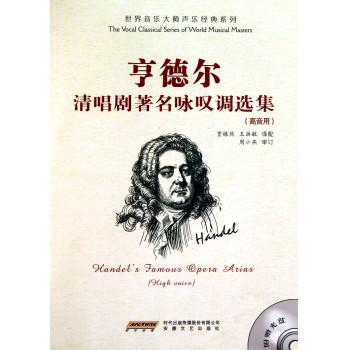 亨德尔清唱剧*名咏叹调选集(附光盘高音用)/世界音乐大师声乐经典系列