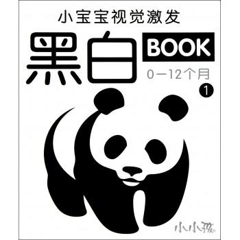 黑白BOOK(0-12个月1)/小宝宝视觉激发
