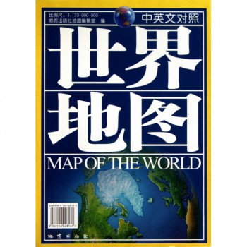 世界地图(中英文对照1:33000000)