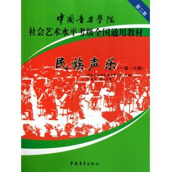 民族声乐(1级-7级中国音乐学院社会艺术水平考级全国通用教材)