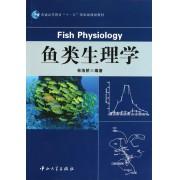 鱼类生理学(普通高等教育十一五国家级规划教材)