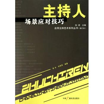 主持人场景应对技巧/应用主持艺术系列丛书