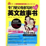 专门替父母亲写的英文故事书(附光盘)