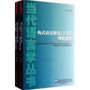 构式语法研究(上下)/当代语言学丛书