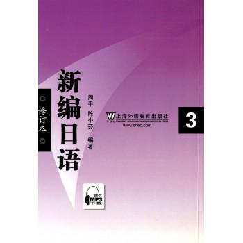 新编日语(3修订本)