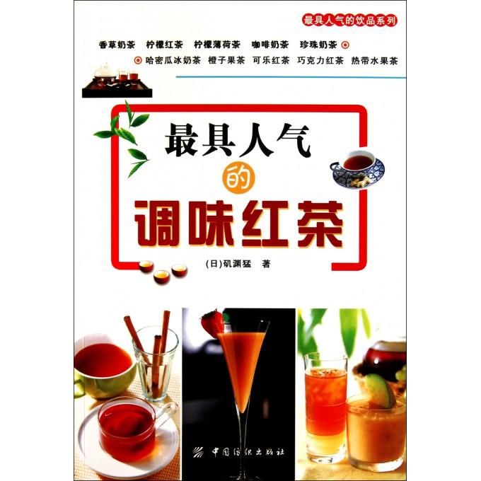 具人气的调味红茶/具人气的饮品系列
