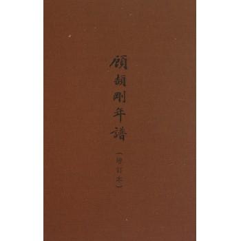顾颉刚年谱(增订本)(精)