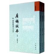 广韵校本(附广韵四声韵字今音表上中下)/音韵学丛书