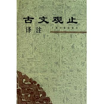 古文观止译注(精)