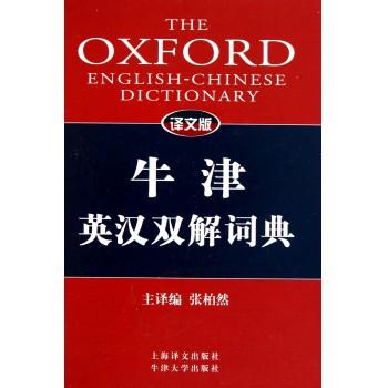牛津英汉双解词典(译文版)(精)