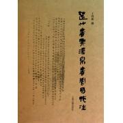楚竹书与汉帛书周易校注(精)