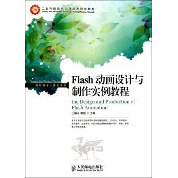 Flash动画设计与制作实例教程(附光盘工业和信息化人才培养规划教材)/高职高专计算机系列