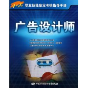 广告设计师(三级1+X职业技能鉴定考核指导手册)