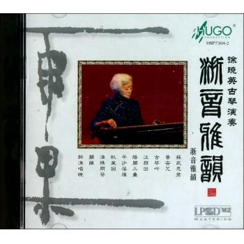 CD徐晓英古琴演奏浙音雅韵