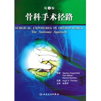 骨科手术径路(第4版)(精)