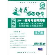 理科综合(2011高考考前预测卷新课标版)/金考卷特快专递