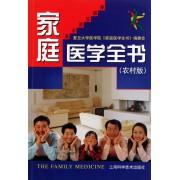 家庭医学全书(农村版)