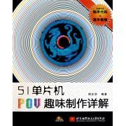 51单片机POV趣味制作详解(附光盘)
