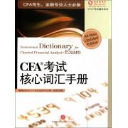 CFA考试核心词汇手册/CFA考试辅导系列