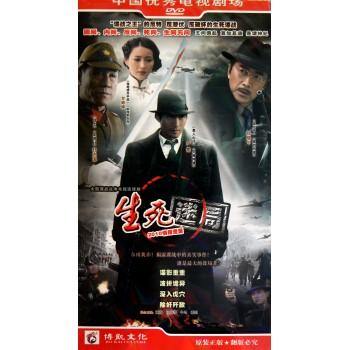 DVD生死迷局(6碟装)(大杉文化)