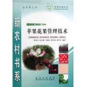苹果花果管理技术/种植养殖系列/新农村书系