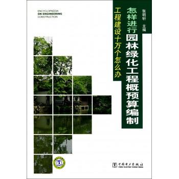 怎样进行园林绿化工程概预算编制/工程建设十万个怎么办