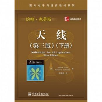 天线(第3版下)/国外电子与通信教材系列