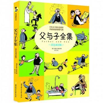 父与子全集(彩色双语版)/常青藤绘本馆