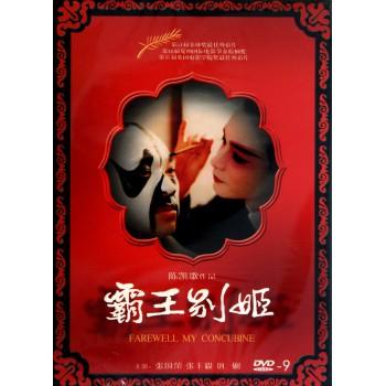 DVD-9霸王别姬
