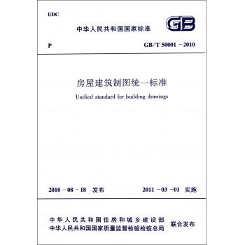 房屋建筑制图统一标准(GB\T50001-2010)/中华人民共和国国家标准
