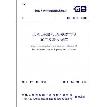 风机压缩机泵安装工程施工及验收规范(GB50275-2010)/中华人民共和国国家标准