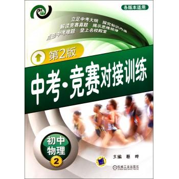 初中物理(2第2版各版本适用)/中考竞赛对接训练