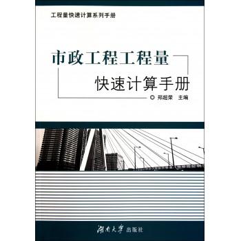 市政工程工程量快速计算手册/工程量快速计算系列手册