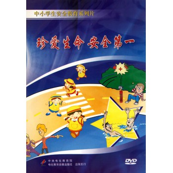 DVD中小学安全教育系列片(珍爱生命安全**)