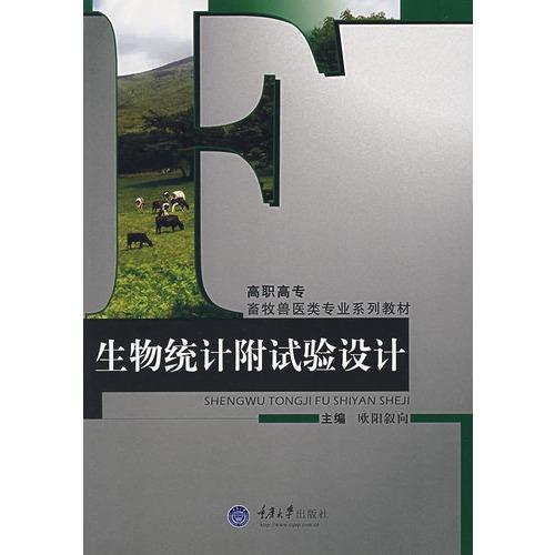 生物统计附试验设计(高职高专畜牧兽医类专业系列教材)
