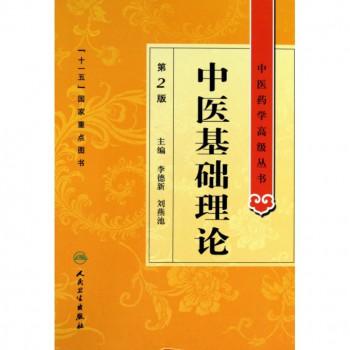 中医基础理论(第2版)(精)/中医药学**丛书