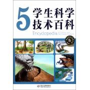 学生科学技术百科(5)