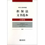 中华人民共和国担保法文书范本(注解版)
