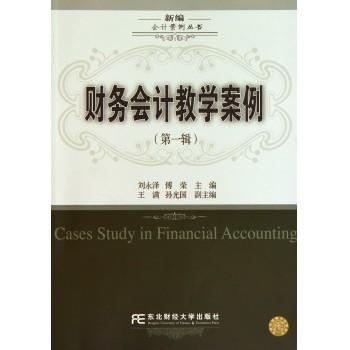 财务会计教学案例(**辑)/新编会计案例丛书