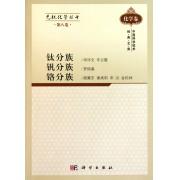 钛分族钒分族铬分族/无机化学丛书