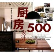 厨房设计500