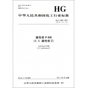 酸性棕P-RB(C.I.酸性棕2HG\T3597-2010代替HG\T3597-1999)/中华人民共和国化工行业标准