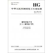 酸性深蓝P-B(C.I.酸性蓝120HG\T3386-2010代替HG\T3386-2001)/中华人民共和国化工行业标准