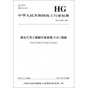 偏光片用三醋酸纤维素酯<TAC>薄膜(HG\T4150-2010)/中华人民共和国化工行业标准