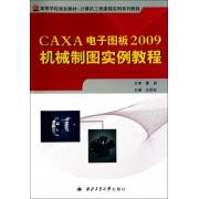 CAXA电子图板2009机械制图实例教程(计算机工程建模实例系列教程高等学校规划教材)