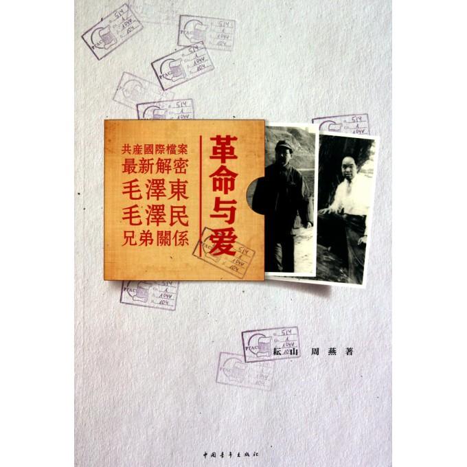 革命与爱(共产国际档案最新解密毛泽东毛泽民兄弟关系)
